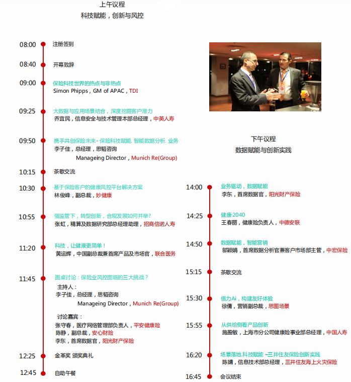 """2019亚洲保险科技大会暨""""金革奖""""颁奖典礼(上海)"""