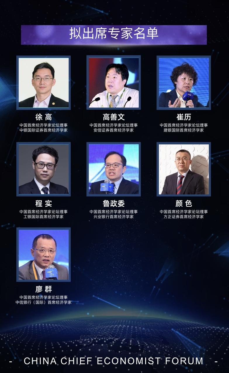 2020中国首席经济学家论坛年会