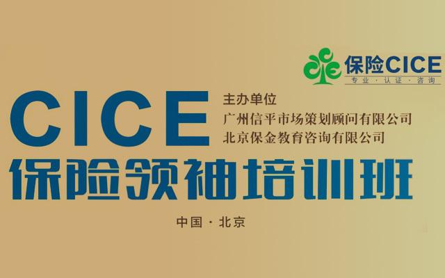 2020 CICE保险领袖培训班(3月北京)