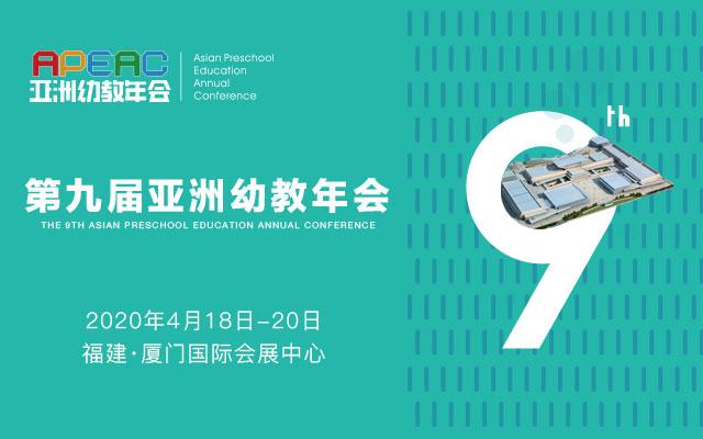 2020APEAC第九届亚洲幼教年会暨幼教展览会(厦门)
