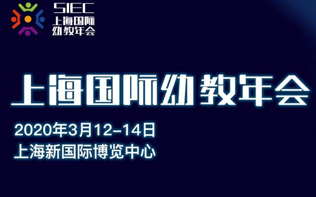 2020上海国际幼教年会