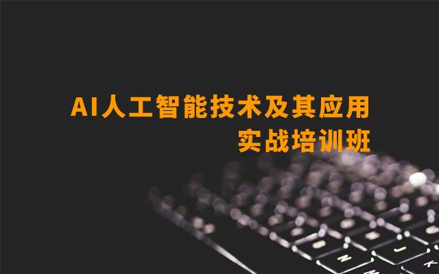 2020AI人工智能技术及其应用实战培训班(1月上海班)