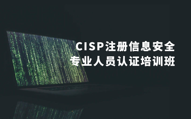 2020CISP注册信息安全专业人员认证培训班(3月广州班)