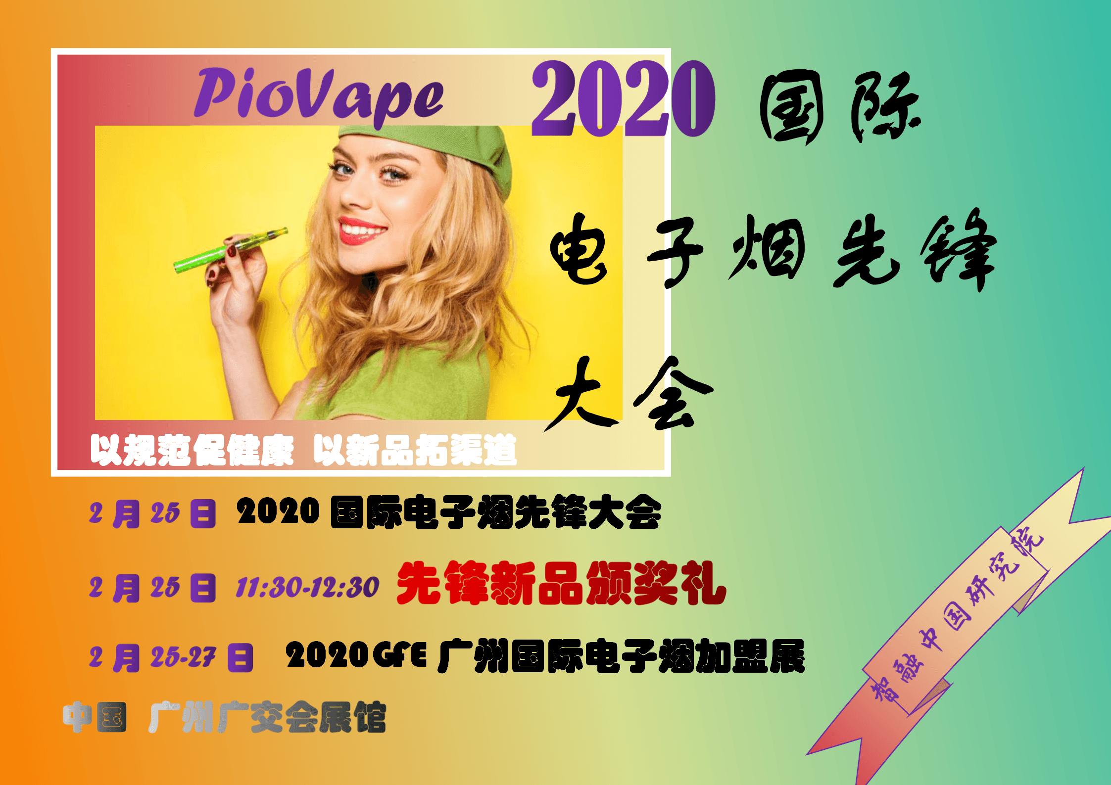 2020国际电子烟先锋大会暨新品颁奖礼