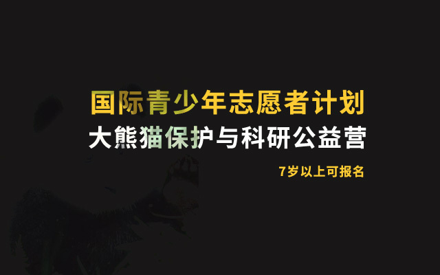 【四川】给大熊猫做饭、打扫、做铲屎官!大熊猫保护科研公益营,国际青少年志愿者计划,7岁起报,超稀缺冬令营!(1.18-1.22)