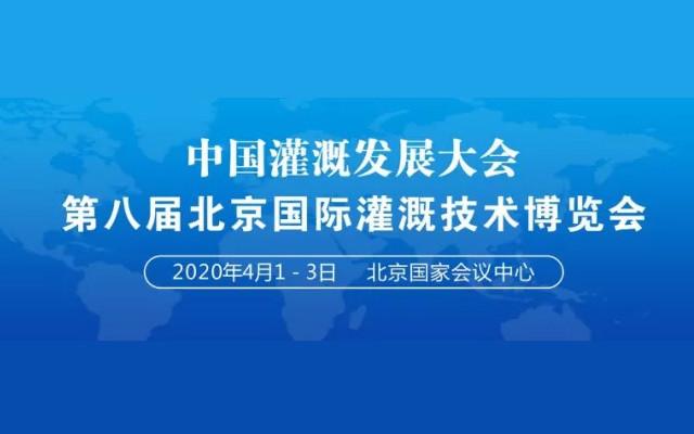 2020中国灌溉发展大会