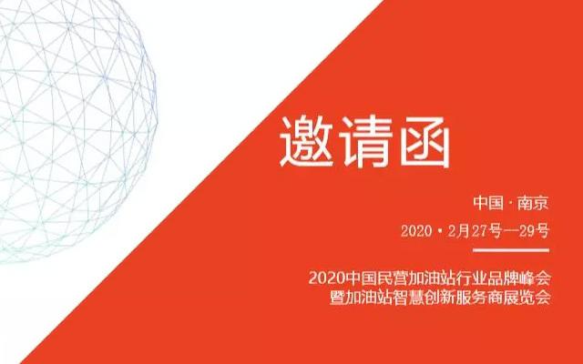 2020中国民营加油站行业品牌峰会暨加油站智慧创新服务商展览会