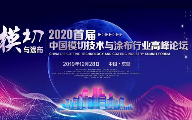 2020第一届中国模切技术与涂布行业高峰论坛