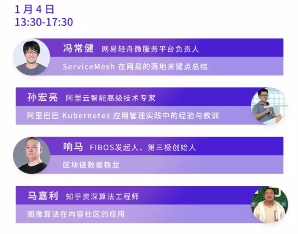 ECUG技術大會2020(杭州)