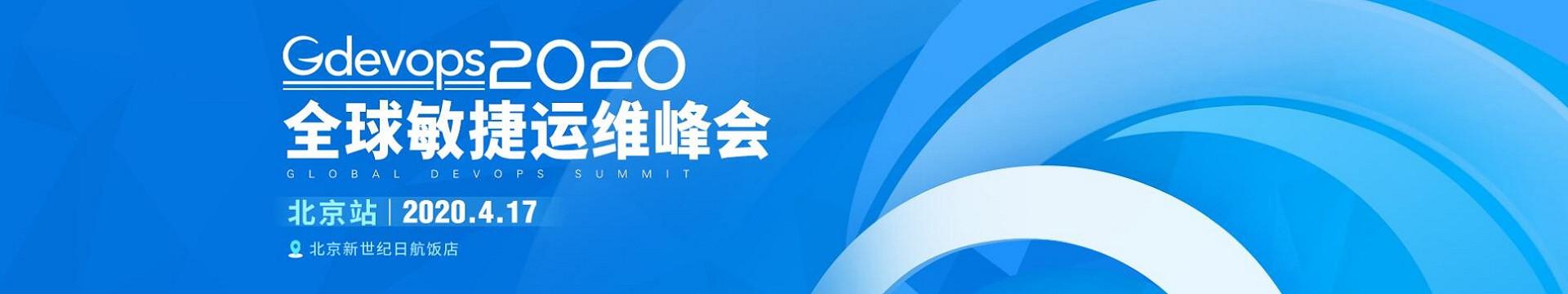 2020 Gdevops全球敏捷运维峰会-北京站
