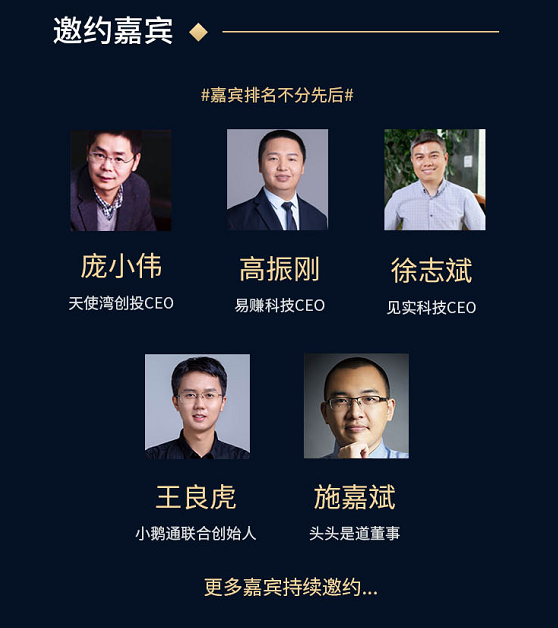 2019首届企业微信生态领袖峰会暨私域流量高峰论坛(厦门)