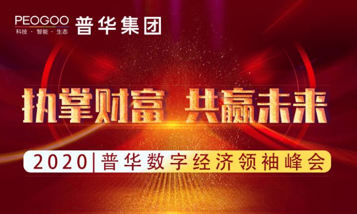 执掌财富 共赢未来 2020 | 普华数字经济领袖峰会