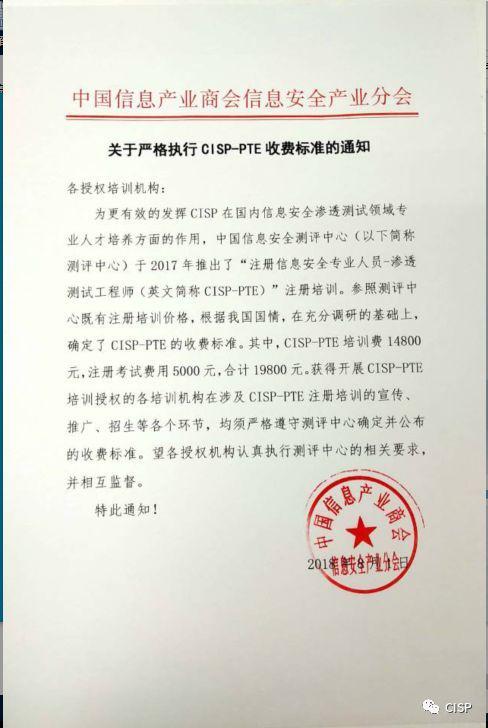2020注册信息安全专业人员CISP-PTE渗透测试工程师认证培训班(9月广州)