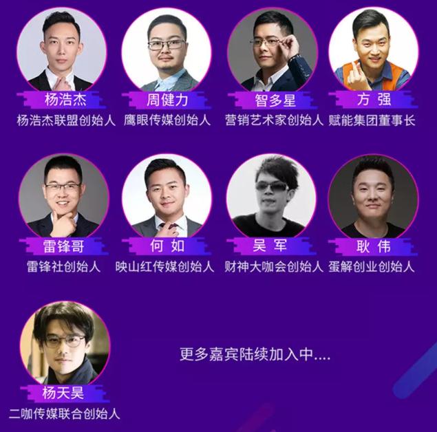 2020·华南短视频直播峰会(桂林)