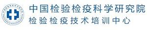 中国检验检疫科学研究院检验检疫技术培训中心