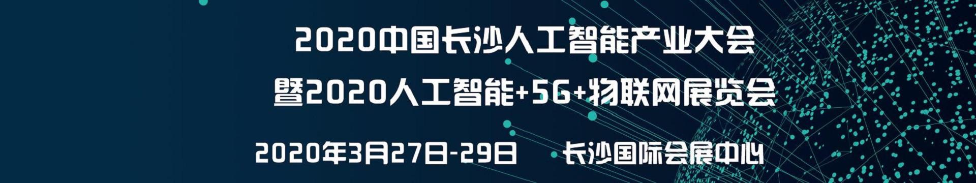 2020中国(长沙)人工智能产业大会暨2020人工智能+5G+物联网展览会