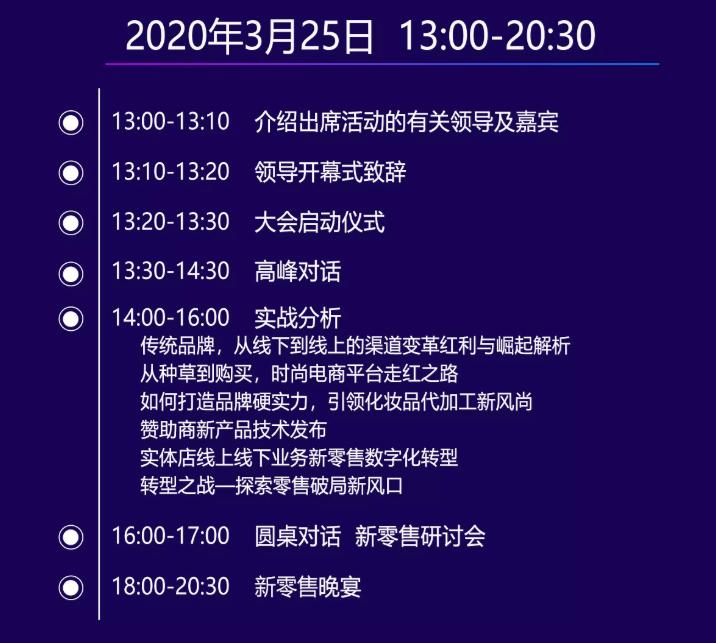 325亞洲美業社交新零售大會2020(義烏)