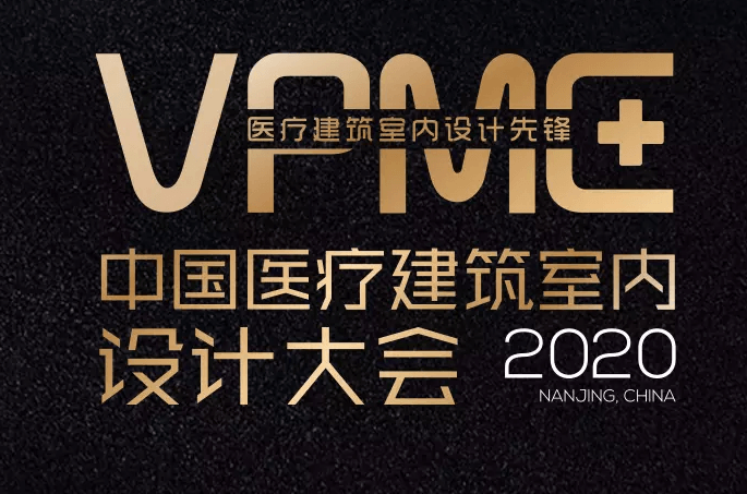 2020年中国医疗建筑室内设计大会(南京)(延期举办)