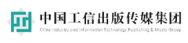 中国工信出版传媒集团