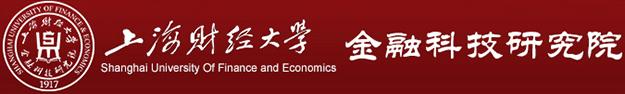 上海财经大学金融科技研究院
