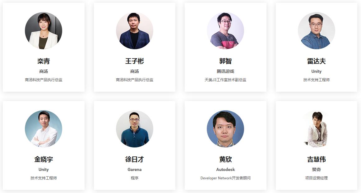 Unite Shanghai 2020
