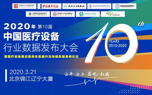 2020年第十届中国医疗设备行业数据发布大会暨医疗设备售后服务体系提升及持续发展高峰论坛(北京)