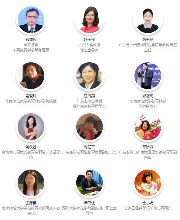 2020CPEE園長大會丨創新教育,育建未來