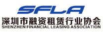 深圳市融资租赁行业协会