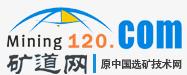 矿道网(中国选矿技术网)