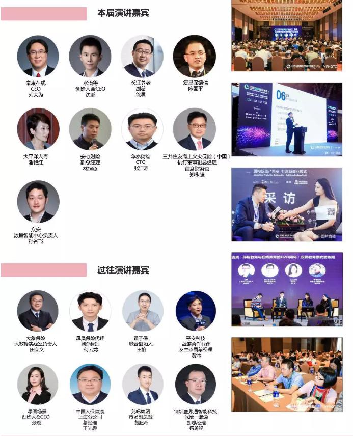 互联网保险大会 上海 2020.3.26