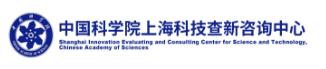 中国科学院上海科技查新咨询中心