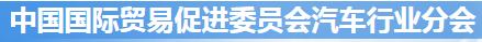 中国国际贸易促进委员会汽车行业分会