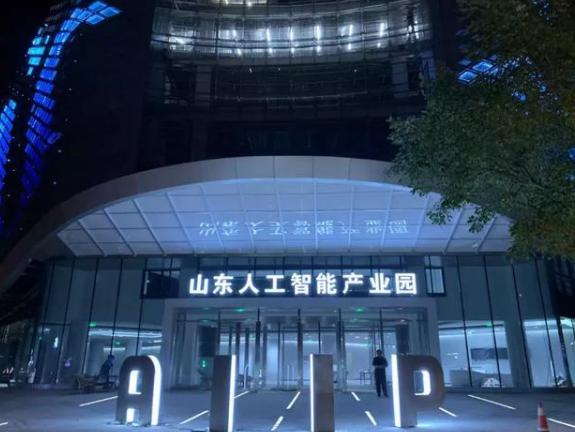 山东人工智能产业园(原济南科技市场2期)