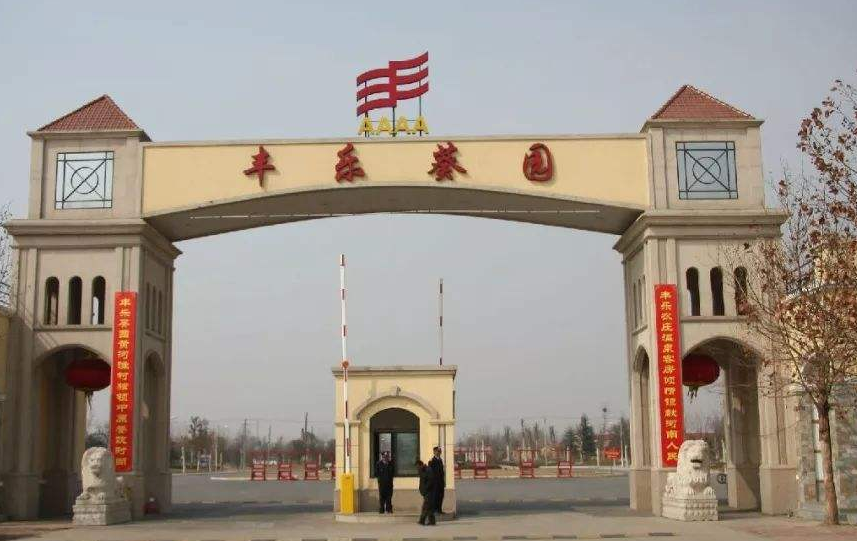 郑州市丰乐农庄