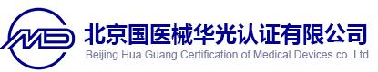 北京国医械华光认证有限公司