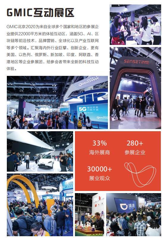 2020 GMIC全球移動互聯網大會(4月北京)
