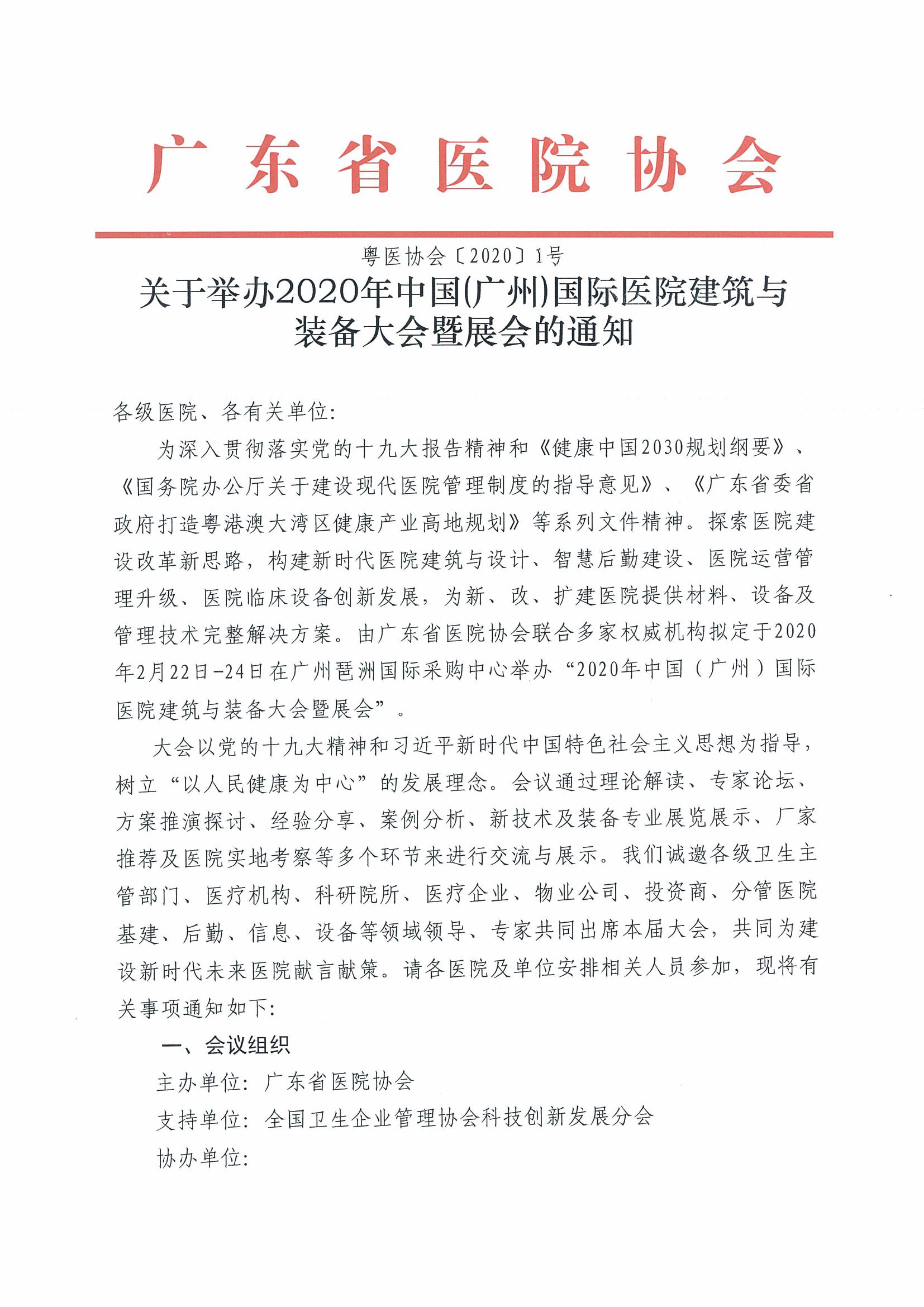2020中國(廣州)國際醫院建筑與裝備大會暨展會