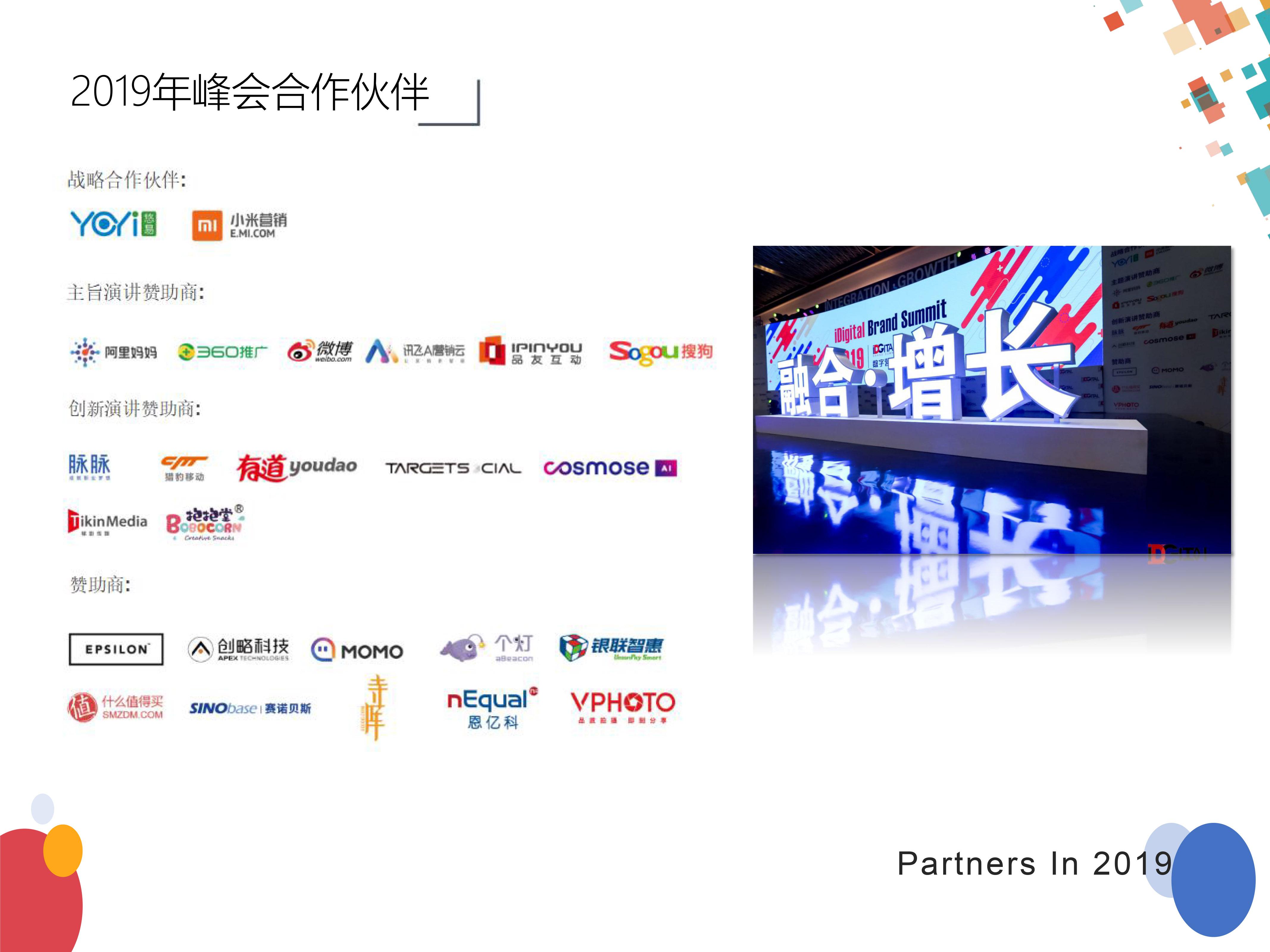 iDigital數字營銷品牌廣告主峰會2020