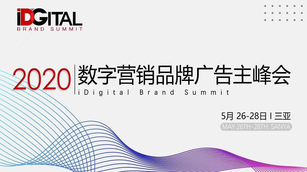 iDigital数字营销品牌广告主峰会2020