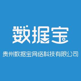 贵州数据宝网络科技有限公司