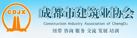 成都市建筑业协会