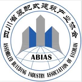 四川省装配式建筑产业协会