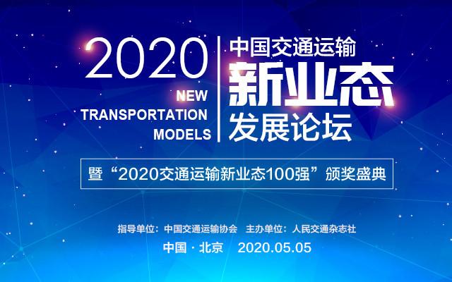 """2020中国交通运输新业态发展论坛暨""""2020交通运输新业态100强""""颁奖盛典(北京)"""