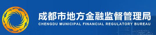 成都市地方金融监督管理局