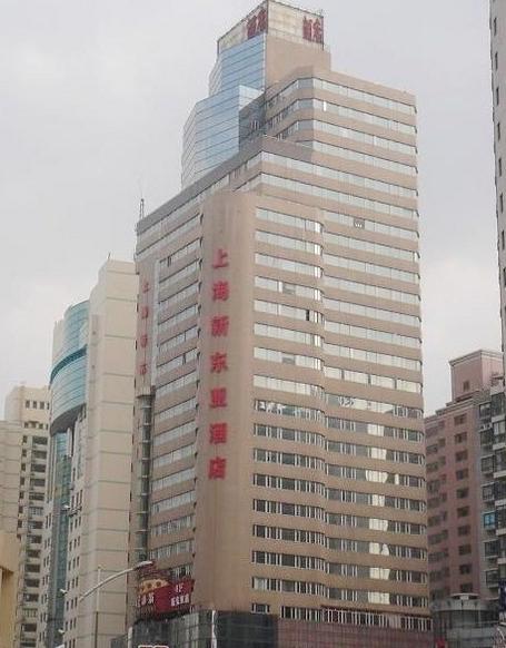 上海新东亚酒店