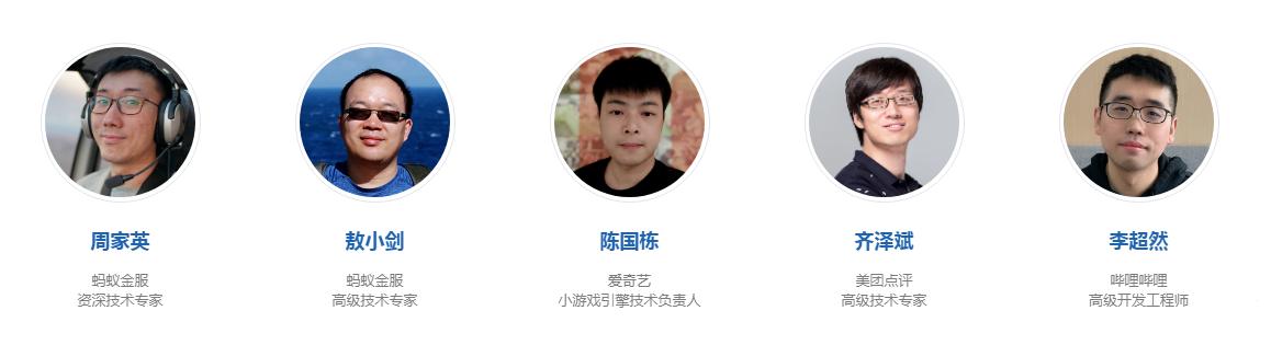 QCon北京2020|全球軟件開發大會
