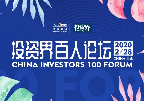 2020投资界百人论坛(三亚)