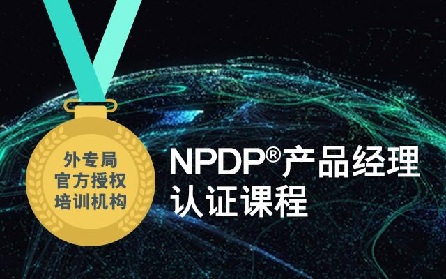 HPE大学 NPDP产品经理国际资格认证2020春季线上直播课程