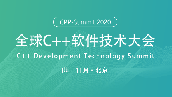 2020全球C++软件技术大会