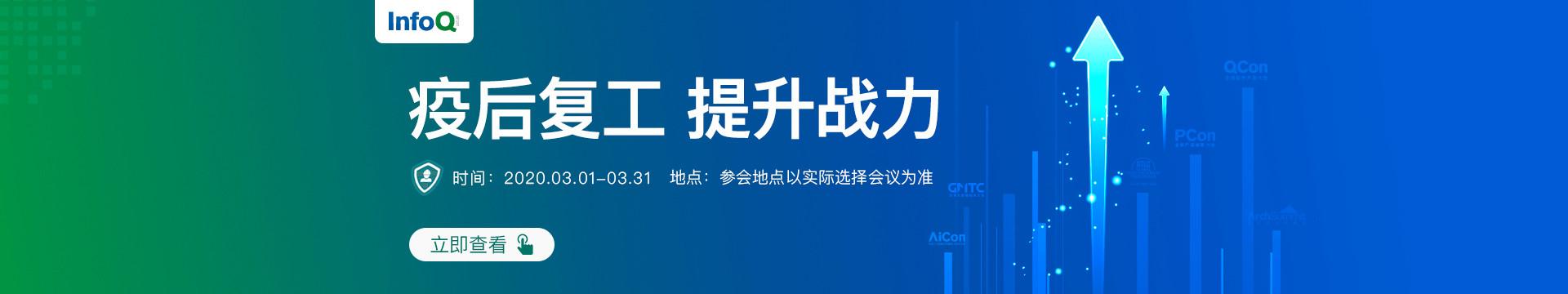 疫后复工,提升战力——InfoQ技术大会钜惠(Qcon、Archsummit、GMTC、AIcon、GTLC)